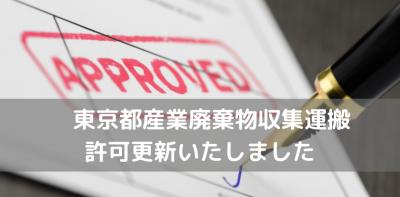 東京都産廃許可更新