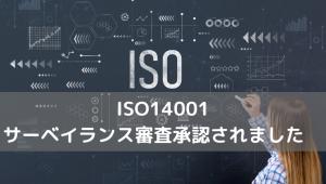 iso14001更新