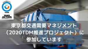 TDM参加しています