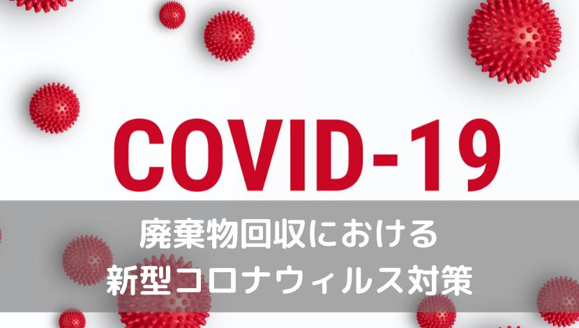 廃棄物回収における新型コロナウィルス対策