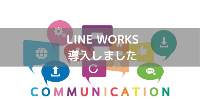 LINEワークス導入いたしました