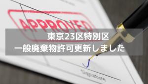 東京23区許可更新しました