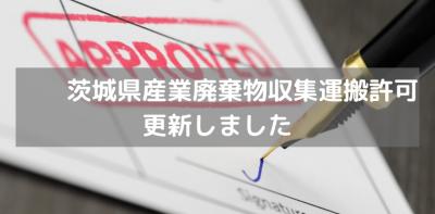 茨城県産業廃棄物許可更新しました