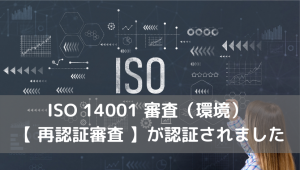 ISO再認証されました
