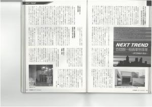 月刊廃棄物