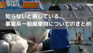 一般廃棄物とは