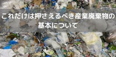 産業廃棄物の基本について