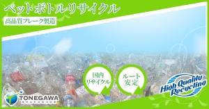 ペットボトルリサイクル_02c