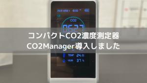 CO2マネージャー導入しました