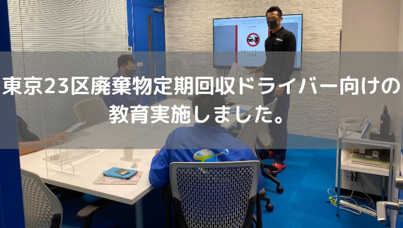 東京23区廃棄物定期回収ドライバー向けの教育実施しました。