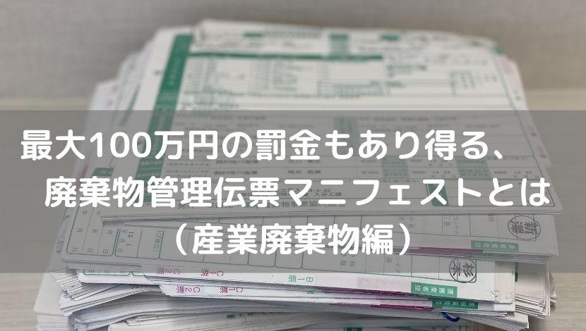 最大100万円の罰金もあり得る、廃棄物管理伝票マニフェストとは(産業廃棄物編)
