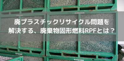 廃プラスチックリサイクル問題を 解決する、廃棄物固形燃料RPFとは?