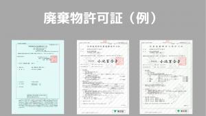 廃棄物許可書例