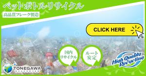 ペットボトルリサイクル
