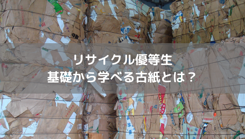 リサイクル優等生、基礎から学べる古紙とは?