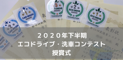 社内エコドライブ・洗車コンテスト表彰