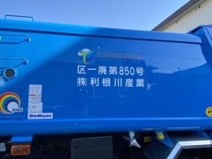 23区特別区一般廃棄物許可番号