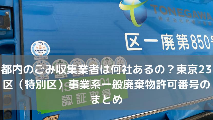 都内のごみ収集業者は何社あるの?東京23区(特別区)事業系一般廃棄物許可番号のまとめ