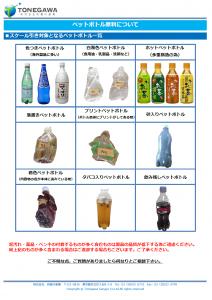 PETボトルリサイクルに適さないもの